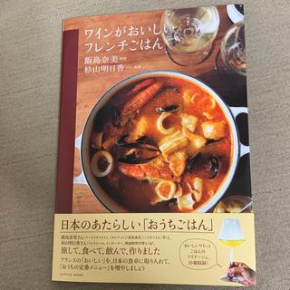ワインがおいしいフレンチごはん 飯島奈美(料理/グルメ)