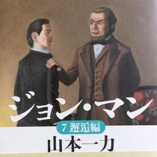 講談社 - ジョン・マン 7 邂逅編