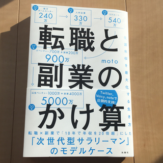 【値下げ】転職と副業のかけ算(ビジネス/経済)