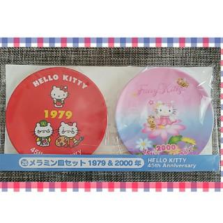 ハローキティ - ハローキティ くじ メラミン皿セット