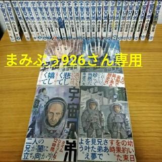 講談社 - 宇宙兄弟 1〜30巻セット
