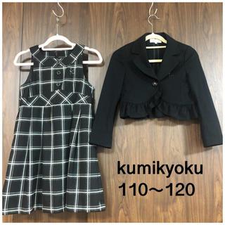 クミキョク(kumikyoku(組曲))の組曲 110 120 アンサンブル ワンピーススーツ 卒園式 発表会(ドレス/フォーマル)