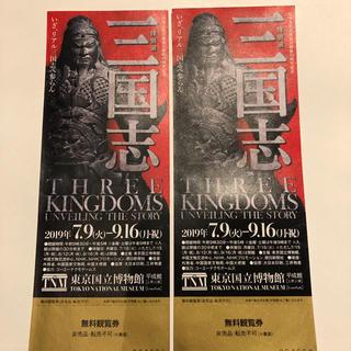 特別展 三国志展 2枚  チケット 無料観覧券 東京国立博物館(美術館/博物館)