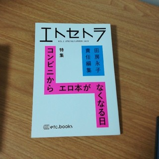 エトセトラ vol.1 田房永子責任編集(文芸)
