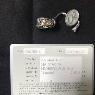 スタージュエリー(STAR JEWELRY)のスタージュエリー リング 指輪 ピンキーリング ゴールド シルバー ダイヤモンド(リング(指輪))