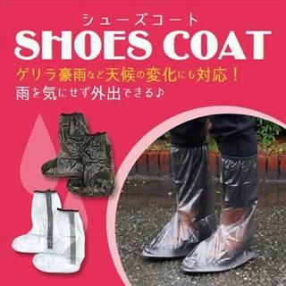 ヤマゼン(山善)のシューズコート ロング  シューズカバー(レインブーツ/長靴)