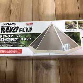 ユニフレーム(UNIFLAME)のユニフレーム UNIFLAME REVO FLAP レボフラップ(テント/タープ)