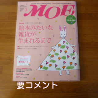 MOE 2010年 3月号 わたしのワンピース 西巻茅子 絵本(絵本/児童書)
