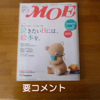 MOE 2011年 3月号 絵本 モエ 泣きたい日には、絵本を(絵本/児童書)