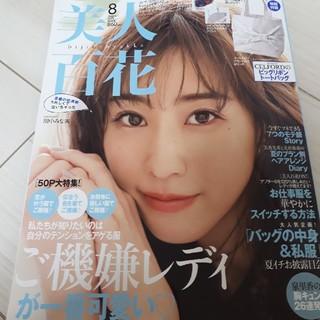 8月号美人百花 付録付き(美容)