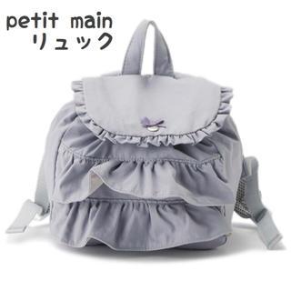プティマイン(petit main)の【petit main】新品 babyフリルリュック(リュックサック)