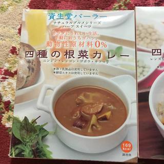 シセイドウ(SHISEIDO (資生堂))の資生堂パーラー レトルトカレー(レトルト食品)