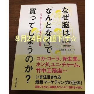 ダイヤモンドシャ(ダイヤモンド社)の☆8/24お値下げ☆なぜ脳は「なんとなく」で買ってしまうのか?(ビジネス/経済)