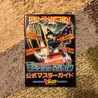 DIGIMON WORLDデジタルカードバトル公式マスターガイド(ゲーム)