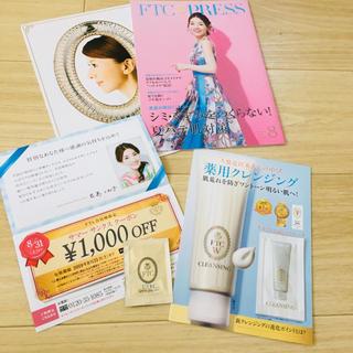 エフティーシー(FTC)の♡君島十和子さん ♡ FTC  試供品&クーポン(サンプル/トライアルキット)