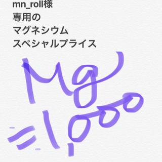 mn_roll様専用 マグネシウム ペレット スペシャルプライス(その他)