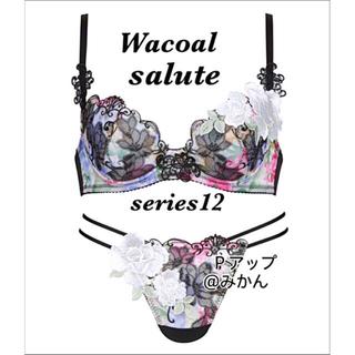 ワコール(Wacoal)のWacoal🌸saluteシリーズ12PアップブラTバックセット(ブラ&ショーツセット)