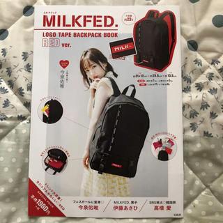 ミルクフェド(MILKFED.)のMILKFED. ムック本(ファッション)