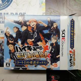 ハイキュー 3DS用ソフト コートの上の勇者ボックス