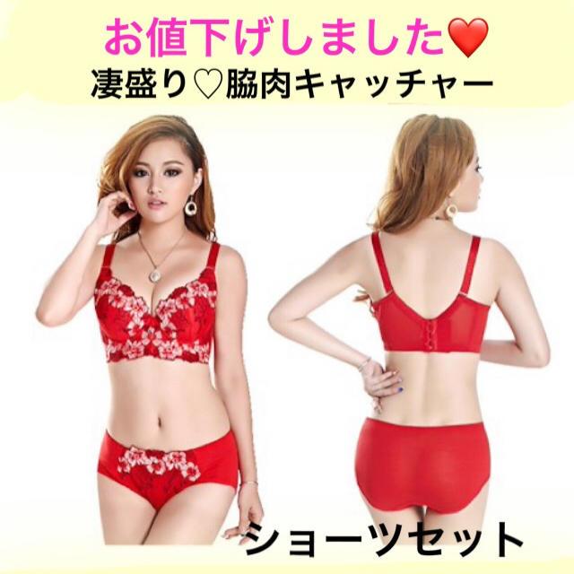 赤♡ 脇肉キャッチャー  ショーツセット レディースの下着/アンダーウェア(ブラ&ショーツセット)の商品写真