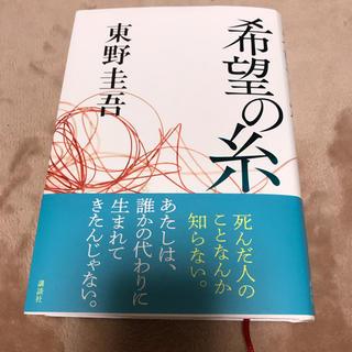 コウダンシャ(講談社)の希望の糸  東野圭吾 最新作(文学/小説)