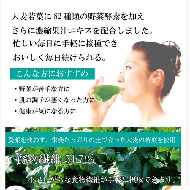 フルーツ青汁(箱無し) 食品/飲料/酒の健康食品(青汁/ケール加工食品 )の商品写真