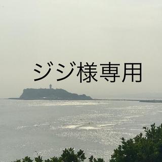 ジジ様専用(楽譜)