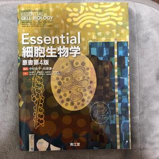 エッセンシャル 細胞生物学(科学/技術)