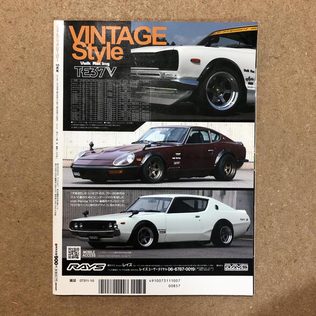 ※旧車シリーズ※ Nostalgic Hero Vol.141 フェアレディZ エンタメ/ホビーの雑誌(車/バイク)の商品写真