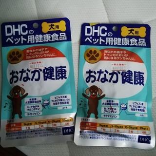 DHC - おなか健康×2袋 犬用 サプリ DHC