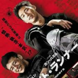 ミッドナイトランナー 韓国映画 DVD(韓国/アジア映画)