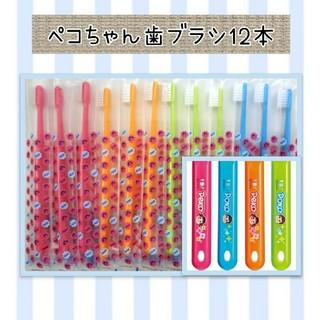 ペコちゃん歯ブラシ12本(歯ブラシ/デンタルフロス)