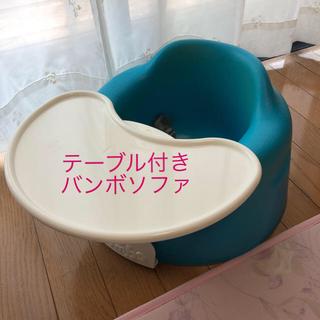 バンボ(Bumbo)のバンボ ベビーソファ テーブル付 ブルー(その他)