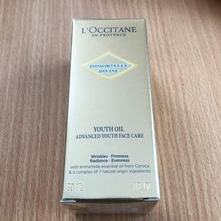 ロクシタン(L'OCCITANE)の新品未開封 ロクシタン イモーテル ディヴァイン インテンシヴ オイル(ブースター / 導入液)