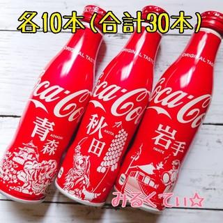 コカ・コーラ - コカコーラ 東北限定 青森 秋田 岩手 スリムボトル 250ml 30本セット