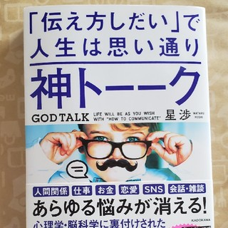 角川書店 - 神トーーク 「伝え方しだい」で人生は思い通り