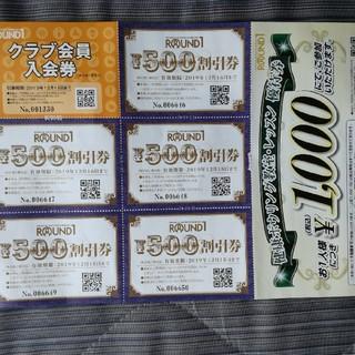 ROUND1 ラウンドワン 割引券 優待券(ボウリング場)