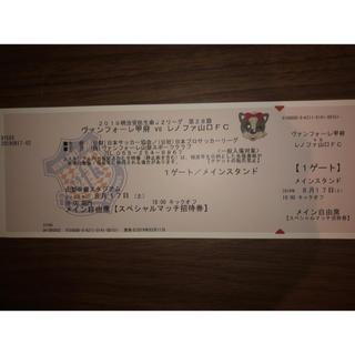 ヴァンフォーレ甲府  レノファ山口FC  チケット(サッカー)