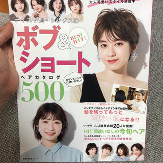 Best Hit! テイスト別・レングス順 ボブ&ショートヘアカタログ500(美容)