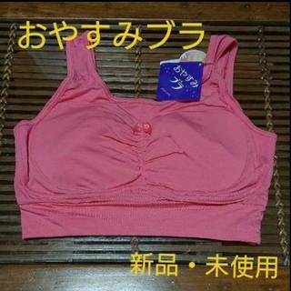 アンテシュクレ(intesucre)のアンテシュクレ 竹繊維おやすみブラ  ノンワイヤーブラ LL(ピンク)(ブラ)
