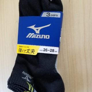ミズノ(MIZUNO)の新品未使用送料込♪mizunoミズノ メンズ靴下26~28㎝3足セット♪(ソックス)