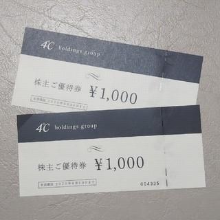 ヨンドシー(4℃)の4℃ 2000円分優待券(ショッピング)