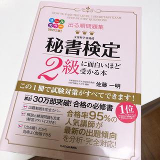 カドカワショテン(角川書店)の秘書検定 2級に面白いほど受かる本(資格/検定)