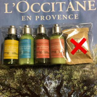 ロクシタン(L'OCCITANE)のロクシタンアメニティ(サンプル/トライアルキット)