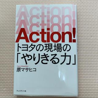 ダイヤモンドシャ(ダイヤモンド社)のAction トヨタの現場の「やりきる力」(ビジネス/経済)