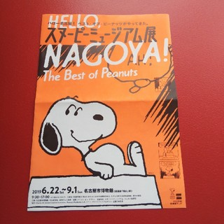 スヌーピー(SNOOPY)のスヌーピーミュージアム 名古屋 一般チケット1枚(美術館/博物館)