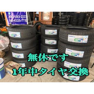 タイヤ販売、交換、安い、早い(タイヤ)