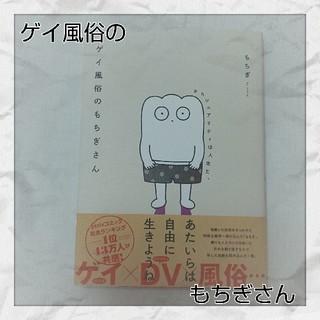 カドカワショテン(角川書店)のゲイ風俗のもちぎさん(その他)