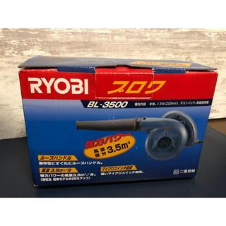 リョービ(RYOBI)のブロワ BL-3500(洗車・リペア用品)