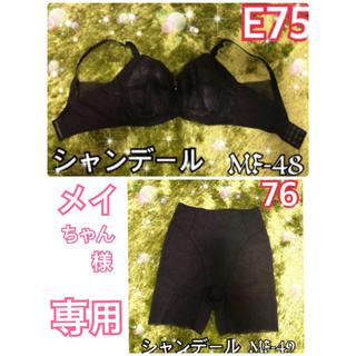 メイちゃん様 専用 シャンデール  補正下着 ブラ 黒 E75 ガードル 76(ブラ)